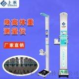 医用体温体重身高测量仪上禾SH-10XD