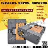 宝马专检北京赛车工程师系统