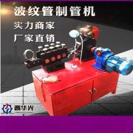黑龙江黑河市全自动波纹管卷管机金属波纹管液压成型机厂家直销
