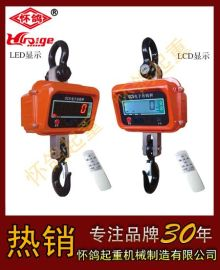 电子吊秤-1T-5T电子吊秤厂家/批发价格