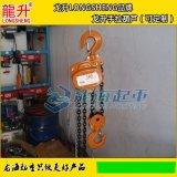 龍升環鏈手拉葫蘆,固定式/運行式手拉葫蘆,可定製