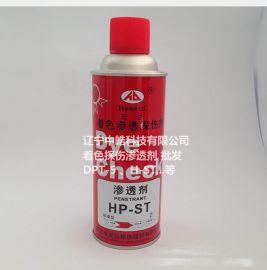 H-ST探伤专用着色渗透剂  沈阳渗透剂探伤剂** 吉林渗透剂探伤剂**