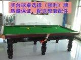 广西南宁台球桌生产厂家|美式台球桌批发