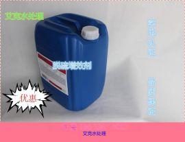 供应采暖水防盗液体臭味剂变色臭味剂 防丢水臭味剂