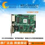 摩西尔全彩发送卡VCMA7-V30 全彩发送卡热销中