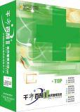 郑州管家婆通用医药器械行业进销存免费版您身边的企业管理专家