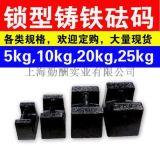 上海现货供应铸铁砝码20kg 25kg 地磅校准量具 电梯校准砝码