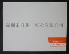 厂家直销 印刷用特种纸 柔美雅典 米白 画册 刊物 书籍  印刷纸