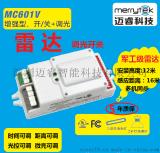 美規版微波感應器1-10V調光控制支持安裝高度15米MC601V
