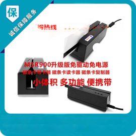 MSR900s磁卡读写器制作厂家,制作全三轨磁卡读写器