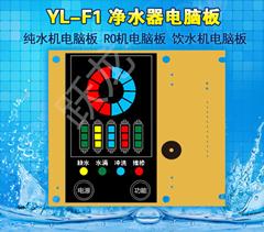 净水器电脑板YL-F1