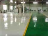 山东环氧树脂地坪环氧地坪漆专业经济耐用工业级地坪