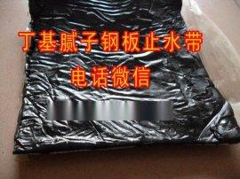 衡水丁基腻子钢板止水带厂家