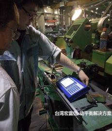 沈阳机床主轴动平衡仪 工装动平衡 卡盘动平衡台湾宏富信最专业