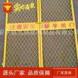 工地電梯井口安全防護門 人貨電梯安全門 施工防護網