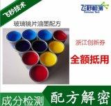 玻璃鏡片油墨配方分析 玻璃油墨配方檢測