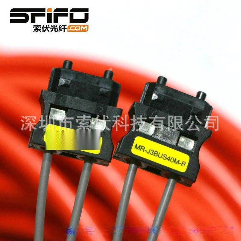 三菱伺服塑料光纖跳線 MR-J3BUS40M-B 發那科通信光纜 可定製長度