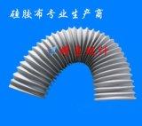 高温空气软管硅胶布 煤电烟管补偿器用硅胶布 高温脱硫蒙皮硅胶布