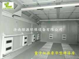 量子加熱烤漆房 豪華型烤漆房 綠源汽車烤漆房