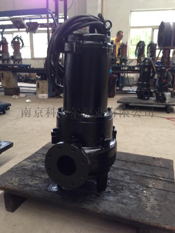 南京科莱尔潜水铰刀排污泵,不会堵塞的潜水排污泵