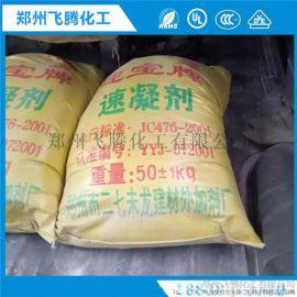 厂家直销水泥速凝剂 混凝土快干剂 水泥固化剂