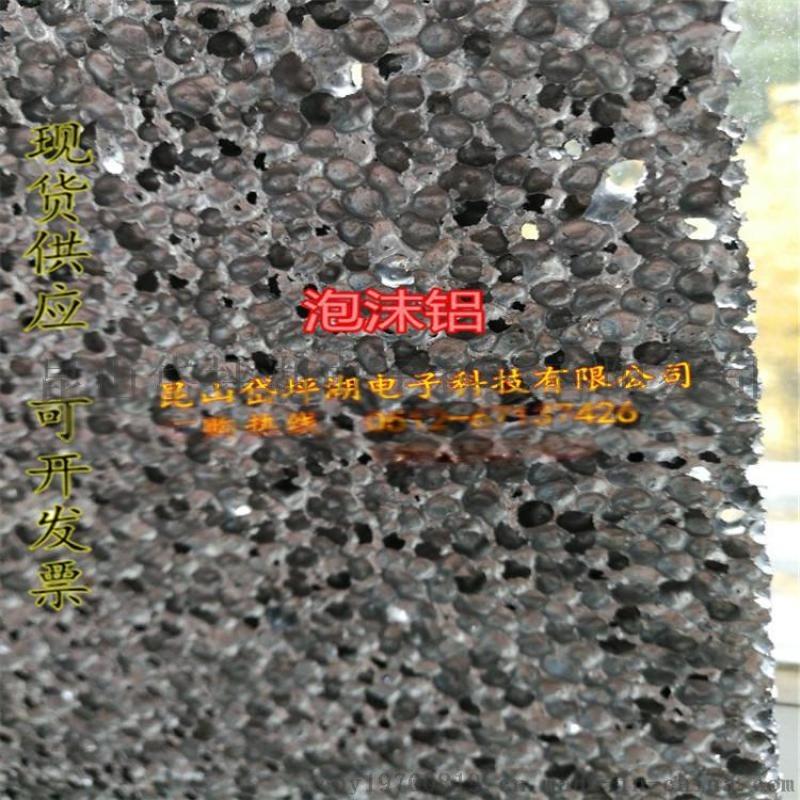 闭孔泡沫铝 高效吸音隔音消音降噪发泡铝