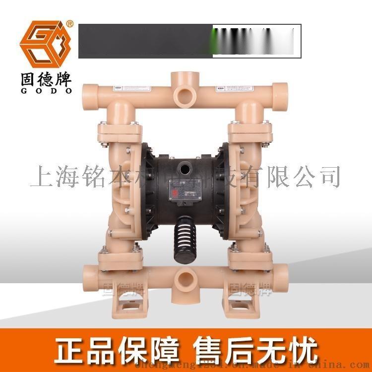 粘合剂专用QBY3-25A气动隔膜泵固德牌QBY3-25A多种材质隔膜泵