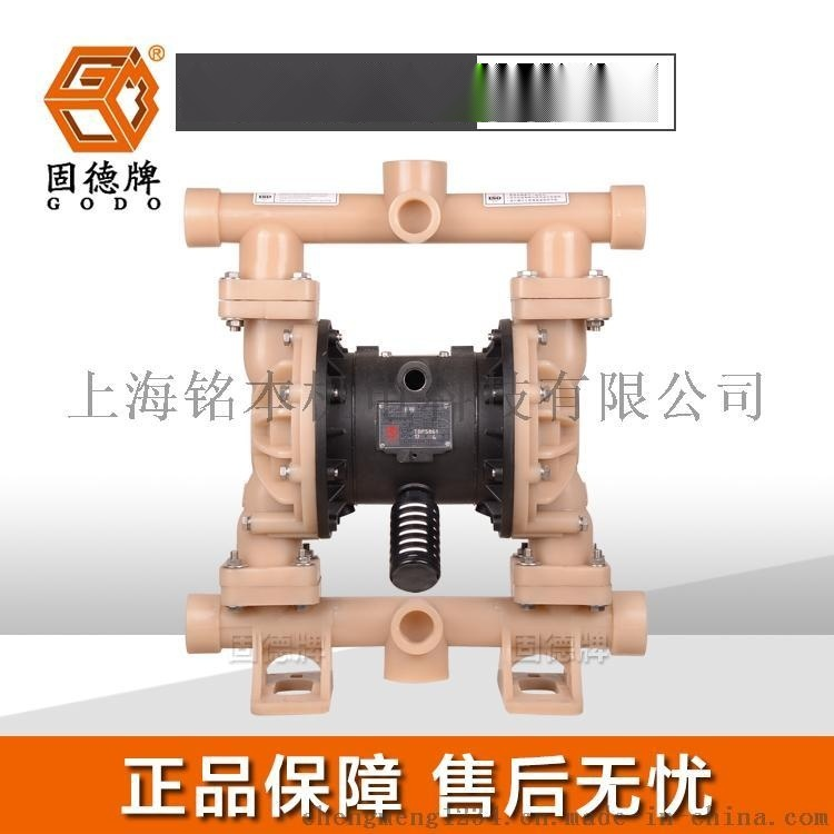粘合劑專用QBY3-25A氣動隔膜泵固德牌QBY3-25A多種材質隔膜泵