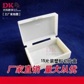 河南大科 15片装塑料切片盒 病理片 微生物切片专用玻片盒