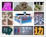 三河数控雕刻机 自动巡边广告雕刻机厂家