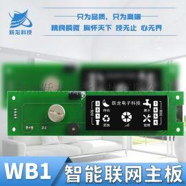 跃龙WIFI物联网全自动智能洗衣机手机APP控制主板