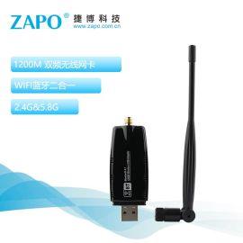 1200M无线网卡蓝牙二合一,千兆级台式机笔记本WIFI接收器