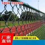 东莞勾花网护栏包施工 球场围栏网 中山  围栏网包施工