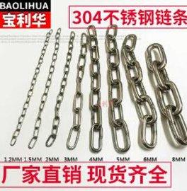 304不锈钢链条定制批发 工业传动链轮链条 提升机起重链条现货