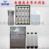 1吨/小时电镀化工专用水设备去离子水设备高纯水设备