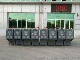 供应模具温度控制,模具控温机,模具油温机,模具恒温机