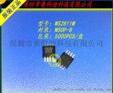 WS2811M WS2811 MSOP-8 LED恒流驱动 汽车快闪尾灯 保证原装