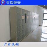 天津学校刷卡电子储物柜厂家定做|天瑞恒安
