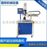 15K8工位轉盤超聲波焊接機 價優優惠