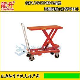 重型脚踏式升降平台车,龙升重型脚踏式升降平台车