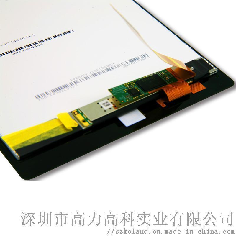 三星7.5寸液晶模组 LTL075PL01液晶屏