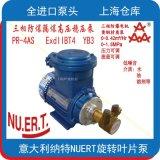 防爆隔爆高壓增壓旋轉葉片泵PR4AS系列420升