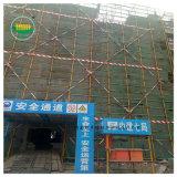 九江工地钢筋加工防护棚 建筑工地安全通道厂家