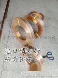 大量现货磷铜带 优质C5191磷青铜带 导电磷青铜