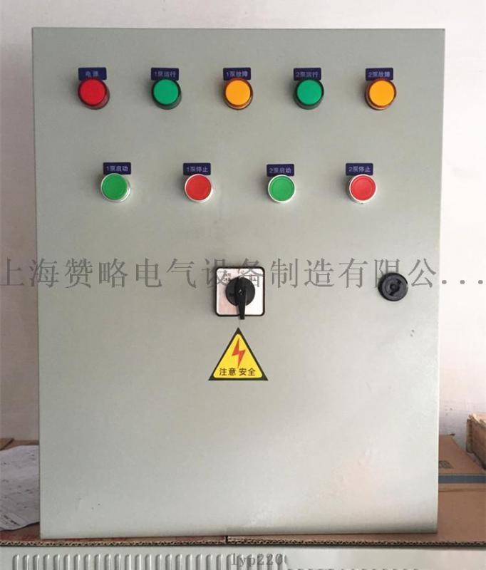 定做按钮启动停止控制配电箱电机水泵风机成套工地配电箱动力柜