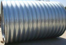 汇能钢波纹管涵钢波纹管 河北汇能钢波纹管