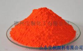 厂家供应化肥着色用颜料黄13高分散力