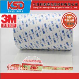 蘇州北極熊膠帶、玻璃絲膠帶、3M正品雙面膠