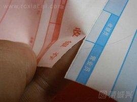 热敏纸不干胶标签