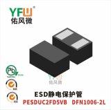ESD静电保护管PESDUC2FD5VB DFN1006-2L封装 YFW/佑风微品牌